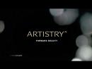 ARTISTRY YOUTH XTEND узнайте больше