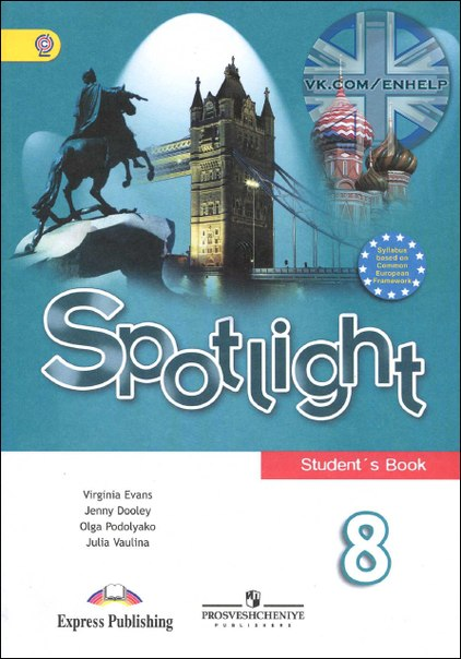 spotlight 8 test booklet читать онлайн