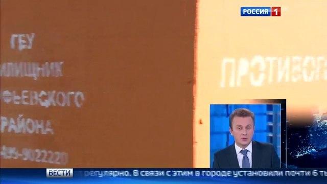 Вести-Москва • В Москве установлены 6 тысяч дополнительных контейнеров с противогололедными реагентами
