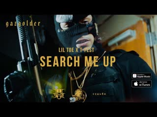 Премьера. lil toe x t-fest - search me up