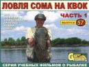 Ловля сома на квок часть 1-Снасти,оснастка,монтаж,наживка видео о рыбалке братьев Щербаковых