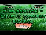 Ryan Anderson - Happy New Year 2014 (Рингтон для тех, кому мало праздника (Coca - Cola))