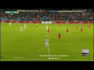 Люксембург — Россия 0:4, Чемпионат Мира-2014 11 октября 2013