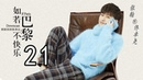 【English Sub】如若巴黎不快乐 21丨Paris Unhappy 21(主演:张翰,阚清子,林雨申,张雅玫)【未210