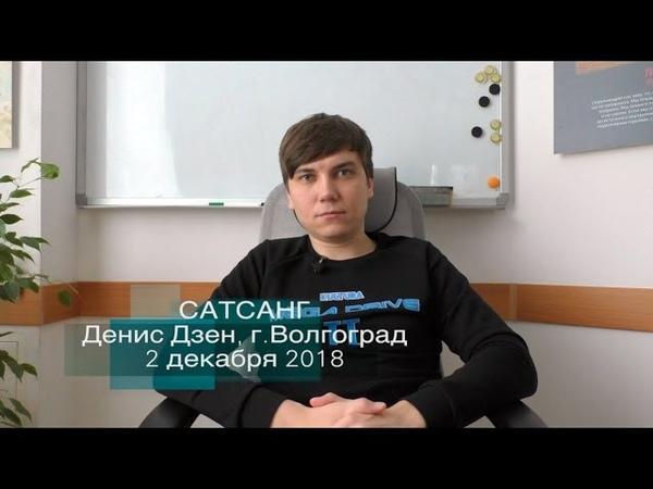 Сатсанг Бог Денис Дзен, Волгоград 2/12/2018