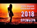 ДОЛГОЖДАННАЯ ПРЕМЬЕРА ПЕСНИ Игорь Виданов Оранжевый Мир Новинка 2018