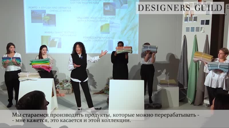Презентация новой коллекции Designers Guild Veronese