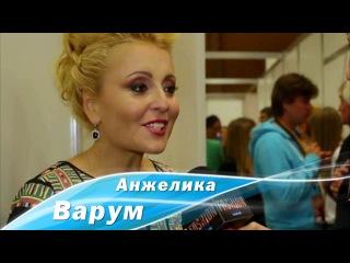 Интервью с Анжеликой Варум «Fashion New Wave» в рамках конкурса «Новая Волна 2013»