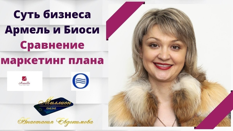 Армель Биоси сравнение маркетинг плана АнастасияЕвдокимова
