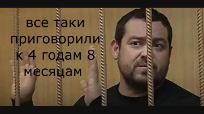 Приговор Эрику Давыдычу