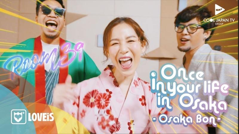 ROOM39 ชวนเต้น OSAKA BON น่ารักเว่อ - Once in Your Life in Osaka (Osaka Bon) [Official MV]