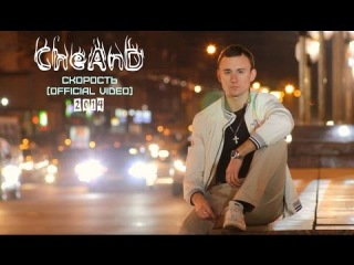 CheAnD - �������� (official video, 2014) (��� ��� �������������, ������, ������)