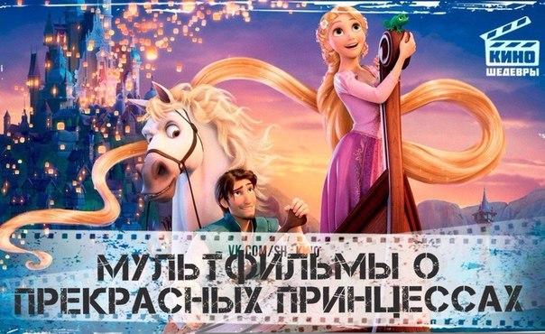 Мультфильмы о прекрасных принцессах ????