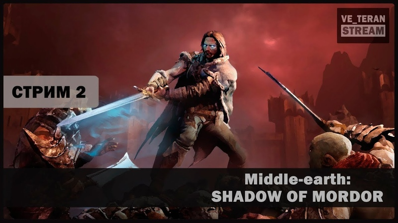 Middle-earth: Shadow of Mordor (Стрим №2)