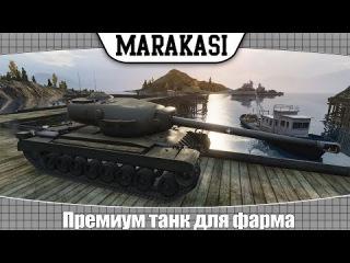 World of Tanks Т34  Премиум танк для фарма (сф 23)