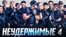 Неудержимые 4 Обзор / Тизер-трейлер 3 на русском