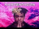 XXXTENTACION the remedy for a broken heart в память о XXXTENTACION