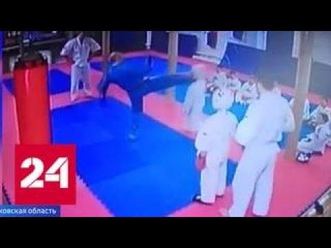 В Наро-Фоминске тренер наказал ребенка за ошибку ударом ногой в голову - Россия 24