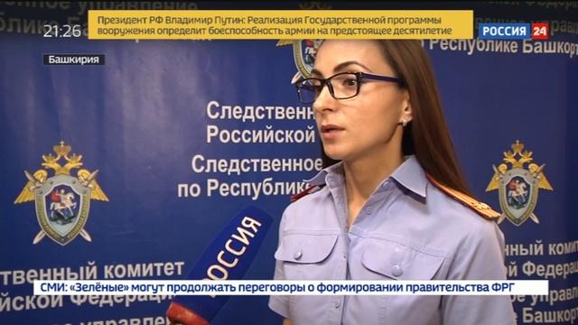 Новости на Россия 24 • Башкирский инспектор ДПС, уличенный во взяточничестве, избавлялся от улик в ходе погони