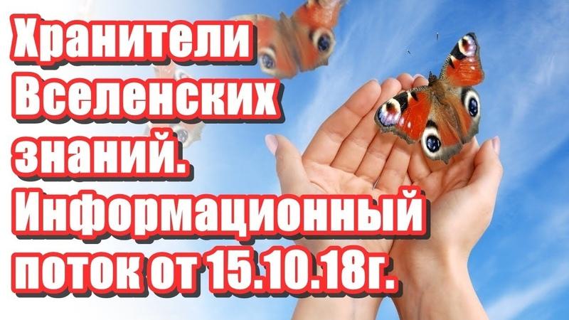 🔹Хранители Вселенских знаний. Информационный поток от 15.10.18г.