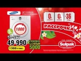Реклама Sulpak. Рассрочка 0-0-36 часть 2 - Стиральная машина Samsung WF1500NHW. Акция