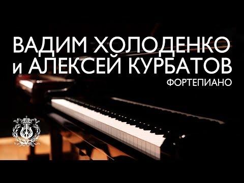 Вадим Холоденко и Алексей Курбатов