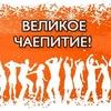 15 декабря Международный День ЧАЯ -в Уфе