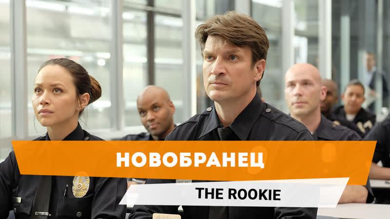 Новобранец (The Rookie) - Русский трейлер сериала [2018]