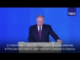 Владимир Путин о качестве среды обитания