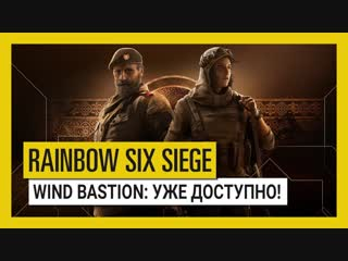 Rainbow six осада - operation wind bastion уже доступно!