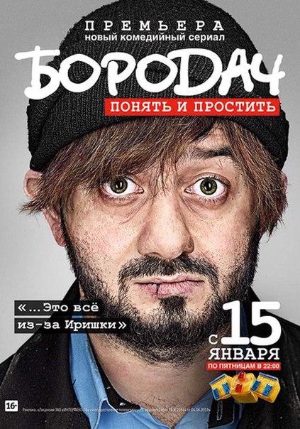 ???? Бородач (2016) ????1-2 серия
