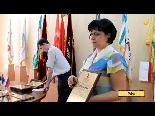 U news.  В Республики Башкортостан были выявлены лучшие молодые учёные