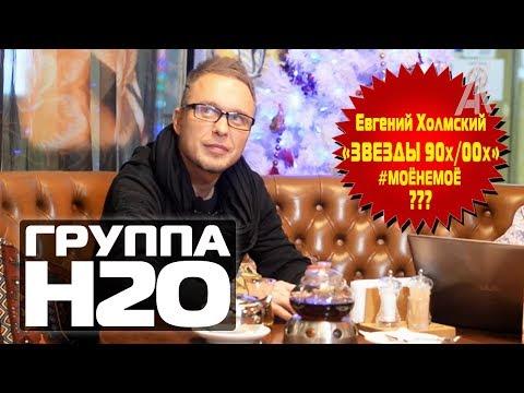 ГРУППА Н2О: Евгений Холмский Звезды 90х/00х моёнемоё