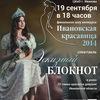Ивановская Красавица