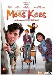 Классный Кеес / Mees Kees (2012) смотреть онлайн