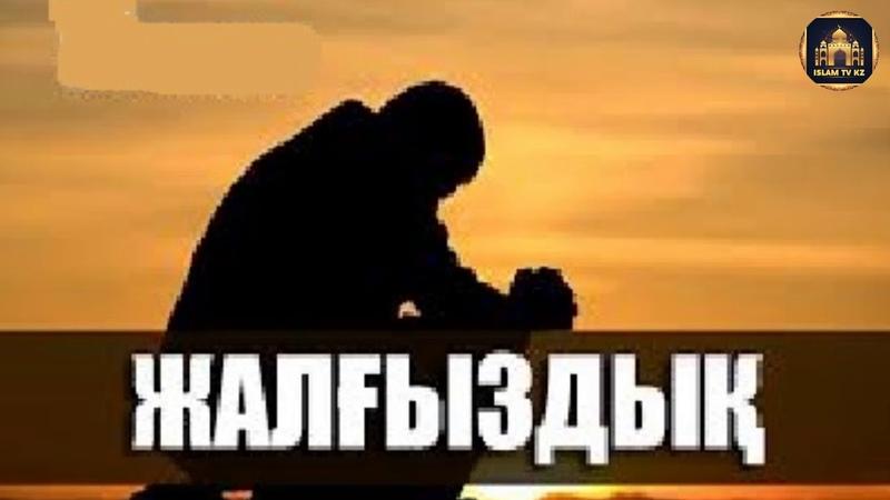 ДҰҒА ЖАЛҒЫЗДЫҚТАН және ЖАБЫРҚАУДАН құтқарады