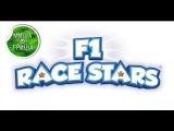 Миша, Гриша и Алексей ПОПОВ в F1 Race Stars #2
