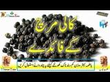 Black Pepper black pepper uses Black Pepper benefits black pepper health benefits kali mirch