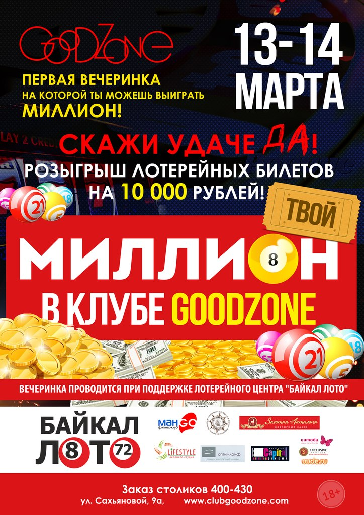 "Афиша Улан-Удэ 13-14 марта - ""Твой миллион в клубе GOODZONE""!"