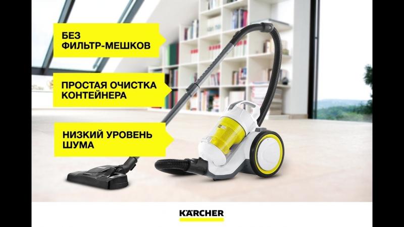 Циклонный пылесос VC 3 Premium