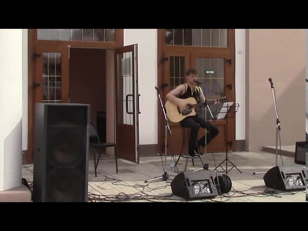Александр Кольпиков - Поток (акустический фестиваль 2018) г Киржач