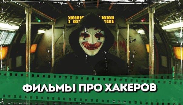 ТОП-10 фильмов про хакеров всех времен.