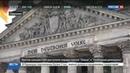 Новости на Россия 24 В Германии оппозиция не желает поддерживать антироссийские санкции