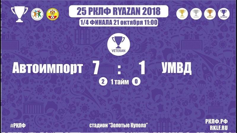 25 РКЛФ Ветеранский Кубок Автоимпорт-УМВД 7:1