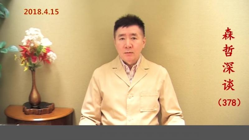 """海南自由贸易港:习近平为什么否定自己的""""经济思想""""?(2018.4.15)"""