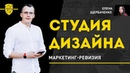 Маркетинг ревизия № 1 Студия дизайна Кир Уланов