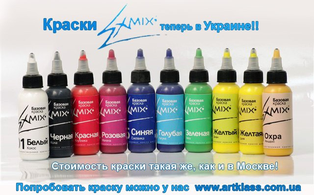 Как сделать краску для аэрографа