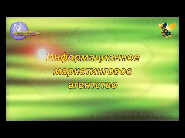 Креативная реклама от ИНТЕР - ЛИДЕР!