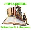 """ЧИТАЕШКИ Библиотека №1 """"Ивановка"""""""