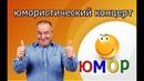 Игорь Маменко.Самый смешной юмористический концерт.Юмор,пародии,анекдоты.Улыбка до ушей.